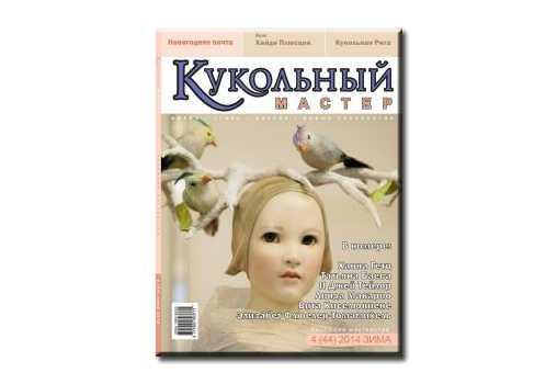 """Зимний """"Кукольный мастер"""", подарочные издания, миллипут,"""