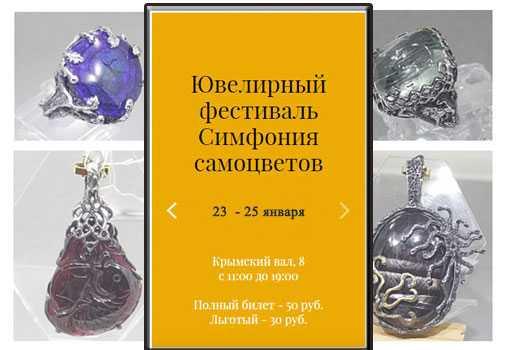 Василия Казакова, Казаков, геолог, выставка, ярмарка, Симфония, Самоцветов, 2015, январь,Москва, минералогическая выставка