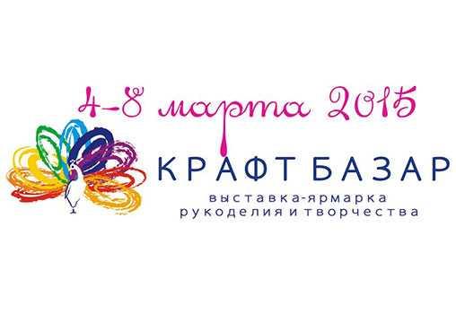 """Приглашаем на выставку-ярмарку рукоделия """"Крафт Базар"""""""