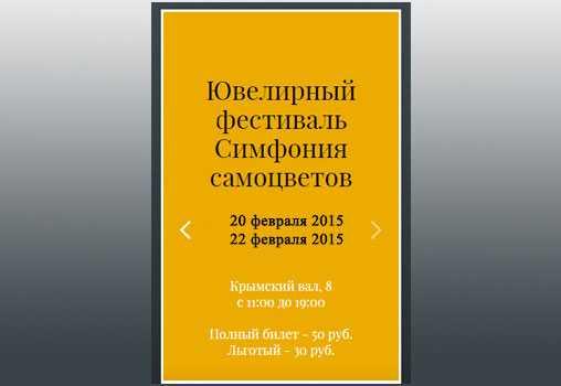 Симфония Самоцветов, ювелирный салон, клио, экспо, фестиваль