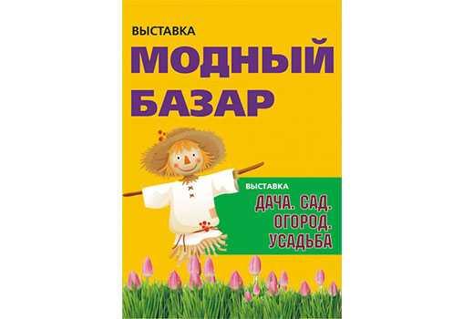 Модный базар,условия участия,для мастеров, Волгоград, выставка, ярмарка,дача, сад, огород, усадьба