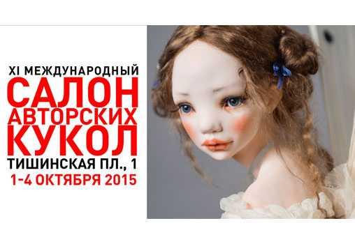 XI Международный салон авторских кукол