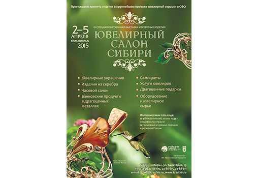 Конкурс для ювелиров, Конкурс, Лучшее ювелирное украшение Сибири, в рамках выставки,Ювелирный салон Сибири,
