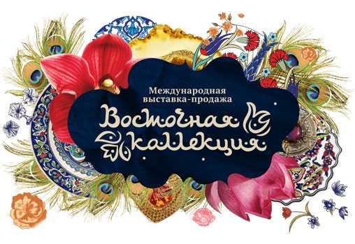 """Выставка """"Восточная коллекци"""" приглашает к участию мастеров."""