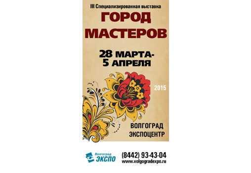 Приглашаем к участию, в выставке, Город мастеров, Волгоград, анонс,