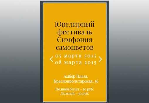 КлиоЭскпо, Ювелирный фестиваль, Симфония самоцветов