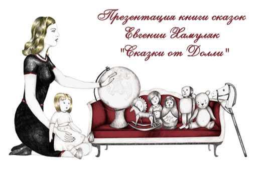 Сказки от Долли, презентация книги, Хамуляк, Евгения Хамуляк,книга сказок,