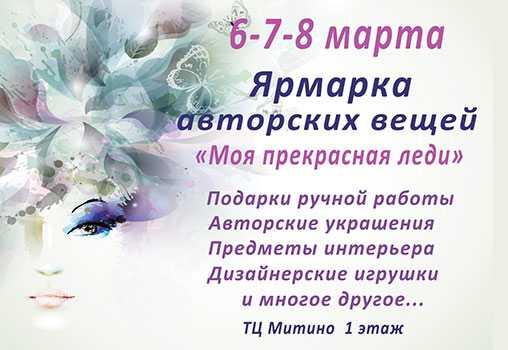 Ярмарка авторских вещей «Моя прекрасная леди». Москва