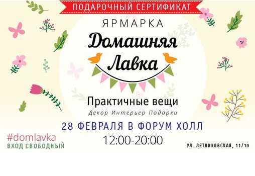 Выставка-ярмарка «Домашняя Лавка»