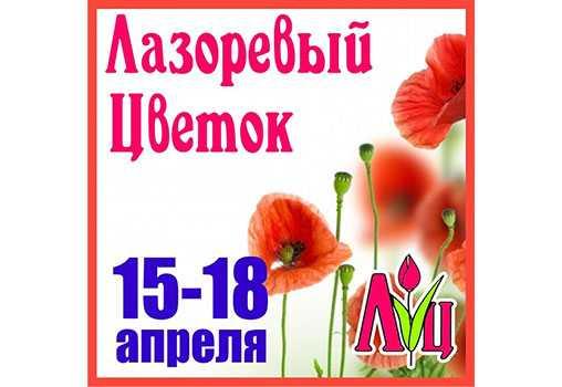Текстильная выставка, Лазоревый Цветок, выставка-ярмарка,Российские Недели текстиля и моды,