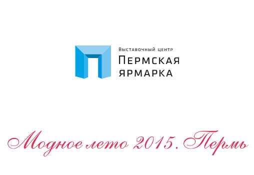 Модное лето 2015,Пермь, выставка, ярмарка, дизайнер, где купить дизайнерскую одежду, в Перми,
