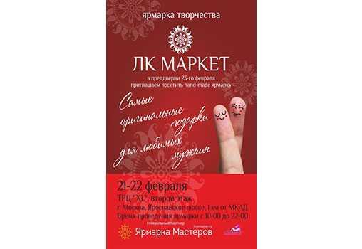 """Ярмарка творчества """"ЛК Маркет"""""""