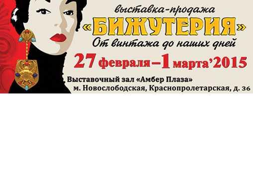 Бижутерия,винтаж, до наших дней, Москва, винтажная выставка, выставка винтажной бижутерии