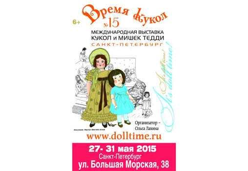 Международная выставка кукол и мишек Тедди «Teddy Fun №15»