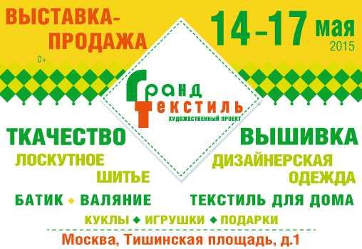 Приглашаем принять участие в зимней Московской специализированной выставке-продаже «ГРАНД ТЕКСТИЛЬ»