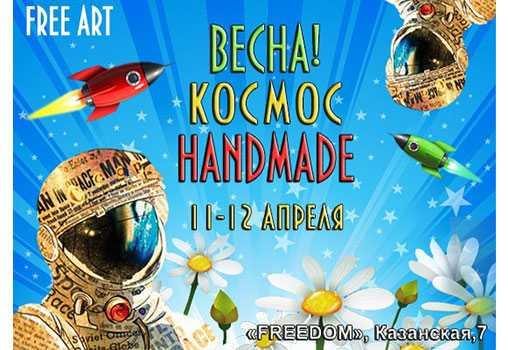 Весна, Космос, Handmade, маркет, хэндмейда, Санкт-Петербург, Питер