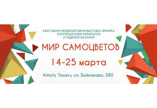 Мир самоцветов, Алмааты, выставка, ярамарка