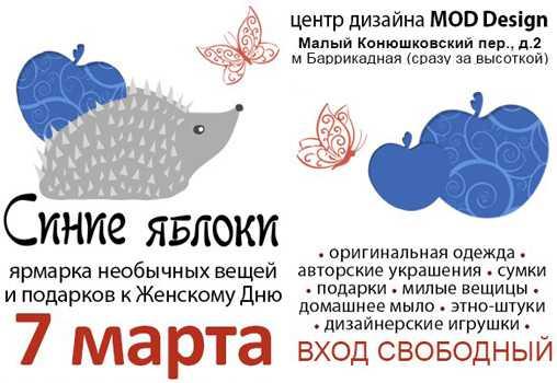 """""""Синие яблоки"""" 7 марта MOD - ярмарка подарков"""