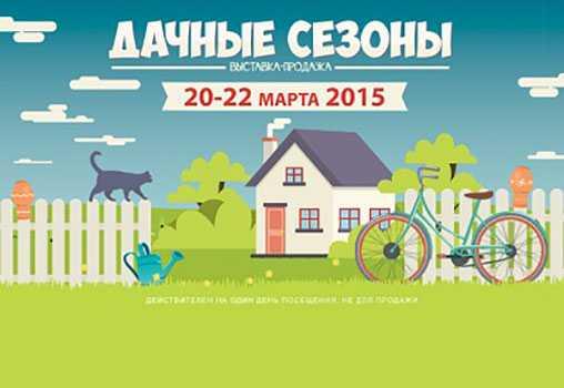 дачные сезоны, москва, выставка, дачная выставка
