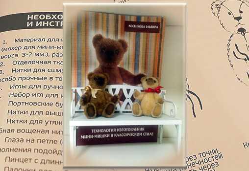 Пособие, по изготовлению, классической мини-мишка,Эльвира Косенкова, Лавка Кукольного Мастера, все для кукольника, купить товары для творчества,