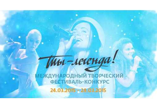 "Фестиваль ""Ты-Легенда"""