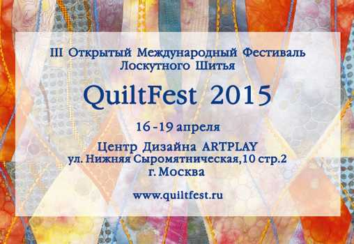 QuiltFest, фестиваль лоскутного шитья,Москва, фестиваль,