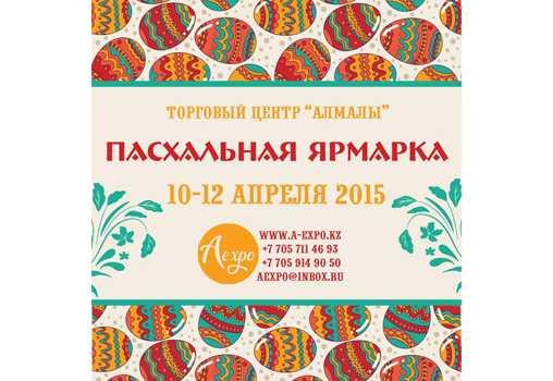 Приглашаем жителей и гостей г. Алматы посетить II «Пасхальную ярмарку».