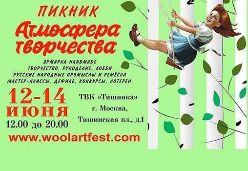 Пикник, Атмосфера творчества, Тишинка, в Москве, ручная работа, мастер-классы.