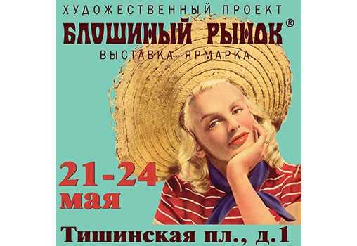 Блоха, блошиный рынок, Москва, На Тишинке