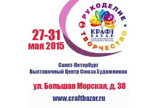 Крафт Базар, Санкт-Петербург, craftbazar, ручная работа, хэнд мейд, рукоделие