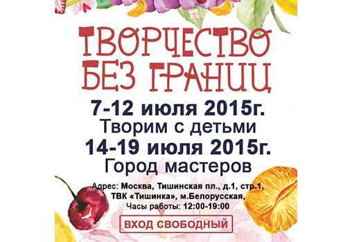 Фестиваль «Творчество Без Границ»