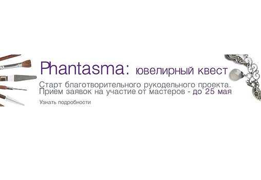 """Благотворительный ювелирный проект """"Phantasma: ювелирный квест"""""""