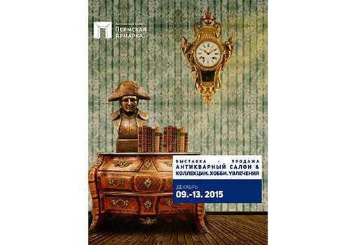 Пермь, Антиквар, антикварный салон, выставка антиквара