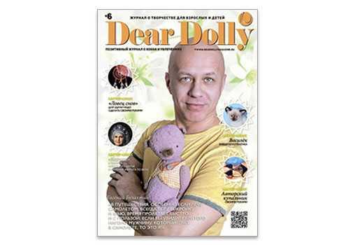 """Новый выпуск журнала """"Dear Dolly"""""""