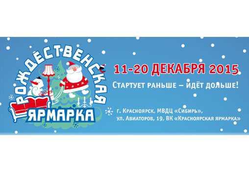 Рождественская ярмарка в Красноярске