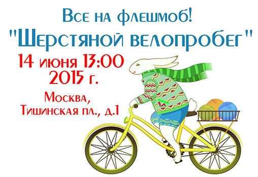 «Шерстяной велопробег»
