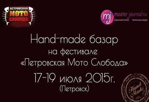 Фестиваль Петровская Мото Слобода