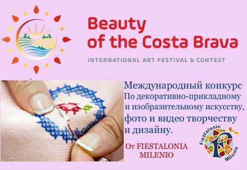 Международный фестиваль изобразительного искусства и фотографии «BEAUTY OF THE COSTA BRAVA» (Красоты Коста Бравы).