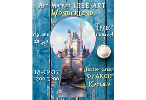 FREE ART WonderLand в Москве