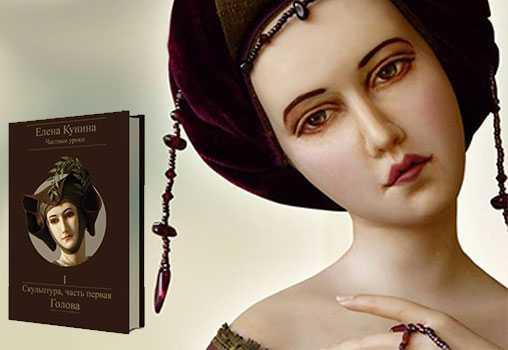 Автор книги – Елена Кунина. «Скульптура. Часть 1. Голова»