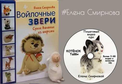 Новинка от Елены Смирновой