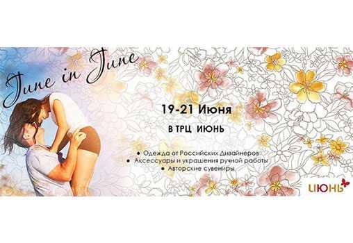 #June in June