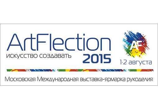 Московская, Международная, выставка, ярмарка рукоделия, ArtFlection 2015, Москва, август
