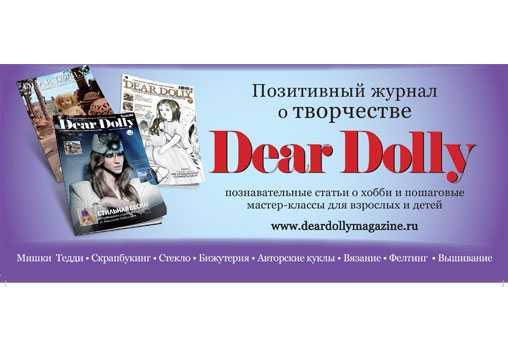 Первый журнал о хобби и творчестве «Dear Dolly»