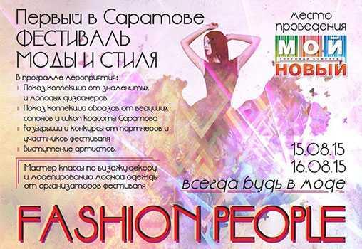 ТЦ Мой новый, фестиваль, моды и стиля, Fashion People,Саратов