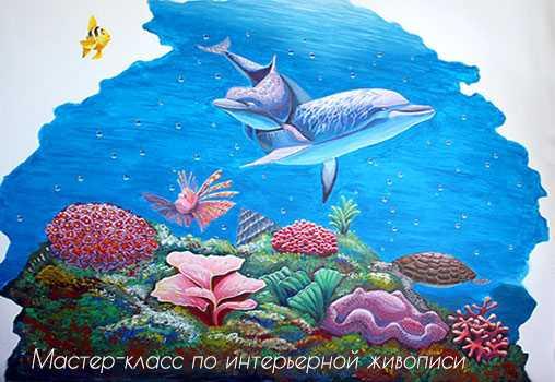 Мастер-класс по интерьерной живописи, Саратов