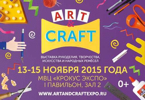 2-я международная выставка Art&Craft Expo