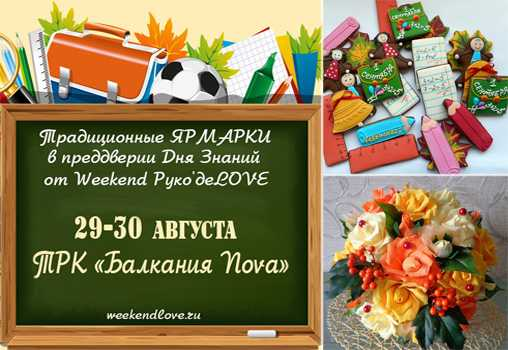 Weekend Руко'деLOVE, Санкт-Петербург, Питер,