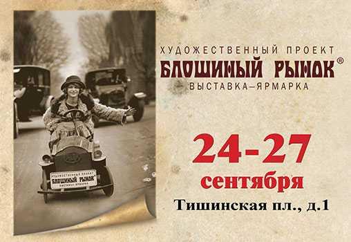 Антикварная выставка, Москва, Блоха, блошиный рынок