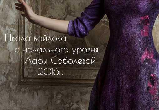 Школа войлока с начального уровня Лары Соболевой